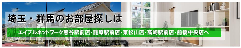 エイブルネットワーク熊谷駅前店・籠原駅前店・東松山店・高崎店・前橋中央店